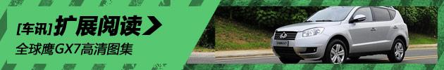 吉利全球鹰GX7高清图集