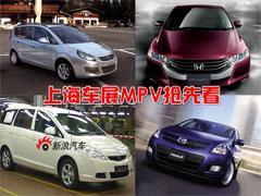 上海车展抢先看 八款MPV参展车型大放送(图)