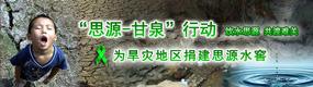"""""""思源-甘泉""""援建思源水窖行动"""