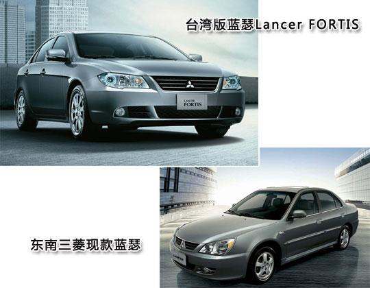 台湾版蓝瑟外观经过重新设计 相比老款更加时尚动感
