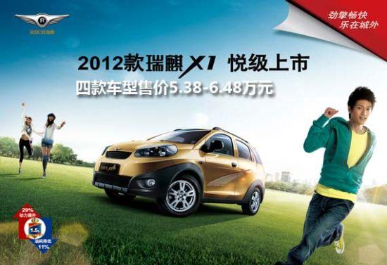 2012款瑞麒X1上市 售价5.38-6.48万元