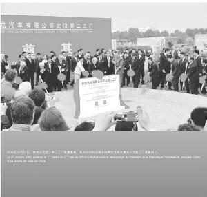 2006年10月27日,神龙公司武汉第二工厂奠基。
