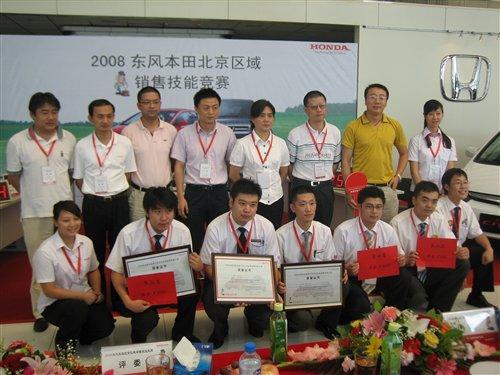 2008东风本田北京区域销售竞赛圆满落幕