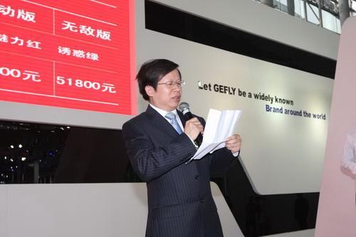 吉利汽车副总裁王自亮公布吉利熊猫价格
