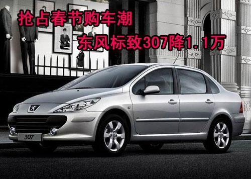 抢占春节购车潮 标致307降1.1万
