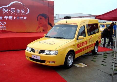 奇瑞开瑞-奇瑞正式发布微车品牌Karry 发力微车市场高清图片