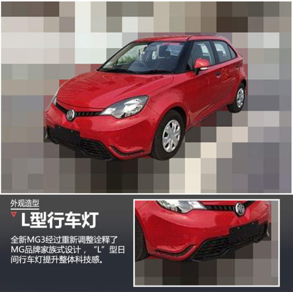 Facelift MG3 coming to China in 2015 708513981