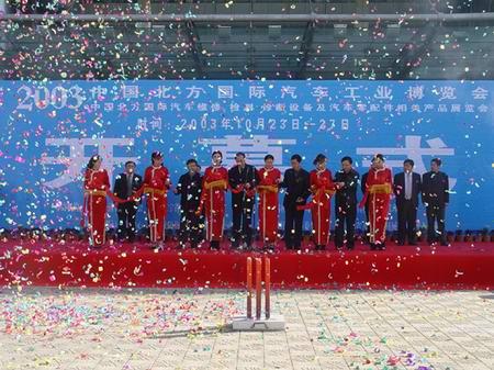 组图:中国北方国际汽车展会在沈阳隆重开幕