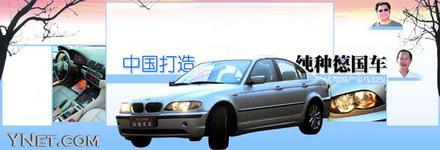 中国打造--试驾国产宝马325i