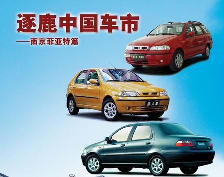 南京菲亚特逐鹿中国车市--跃进中国(组图)