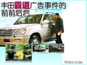 丰田霸道广告的背后:对中国汽车市场缺乏了解
