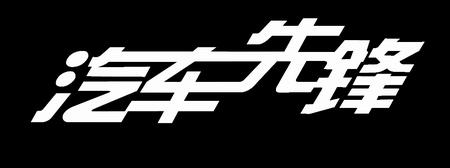 深圳电视台《汽车先锋》栏目介绍