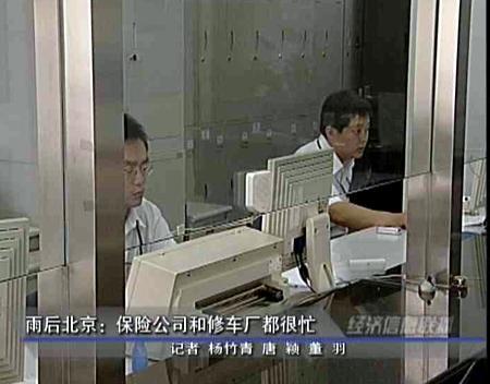 雨后北京:保险公司和修车厂都很忙(组图)