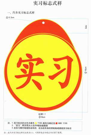 北京新手实习标可以网上下载