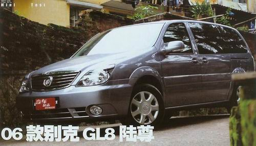试驾06款上海通用别克GL8陆尊(图)