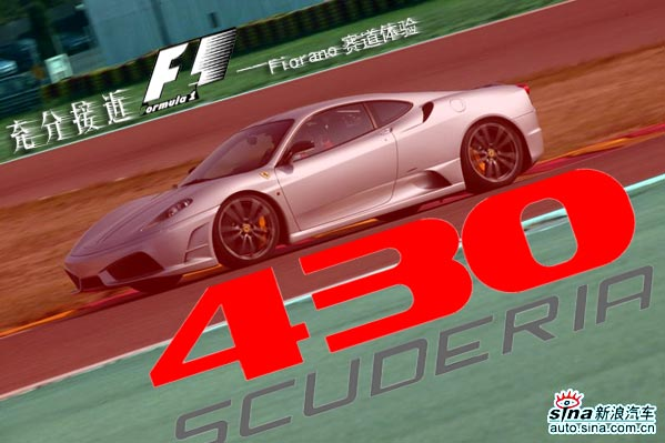 充分接近F1--Fiorano赛道试驾430Scuderia