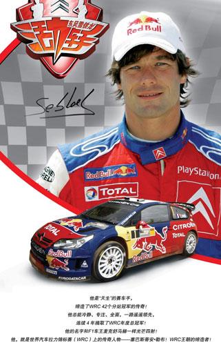 WRC冠军勒布25日14时聊天18点播世嘉VTS上市
