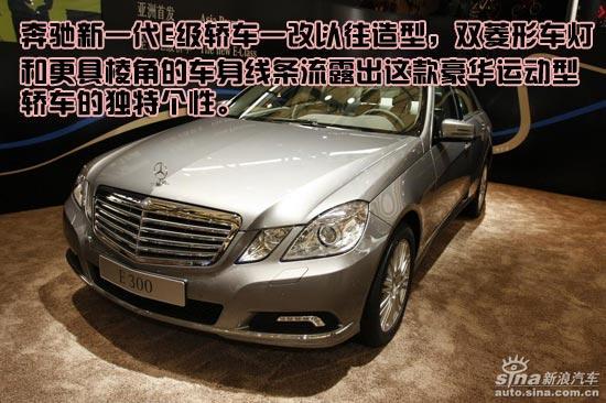 全新奔驰E下月进口中国引入E300优雅型时尚型