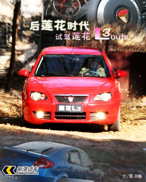 后莲花时代新浪汽车试驾莲花L3(组图)