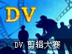 2009上海车展DV剪辑大赛