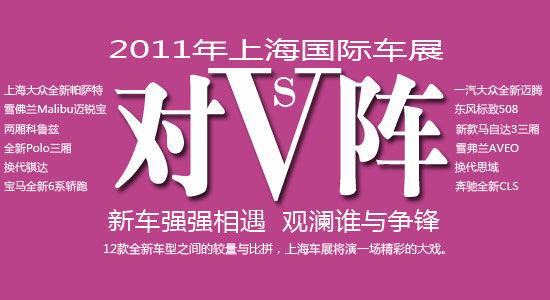 今年上海车展的一大看点就是同类热门车型扎堆,对阵竞争相当激烈