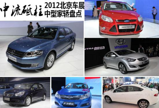 2012北京车展中型家轿盘点