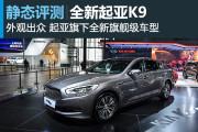 上海车展静态体验起亚K9