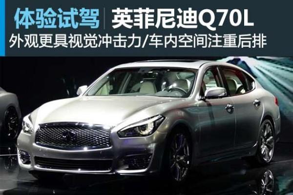 上海车展静评英菲尼迪新Q70L