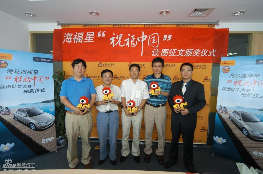 海福星祝福中国颁奖