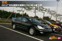 2011广州车展图解:三菱戈蓝