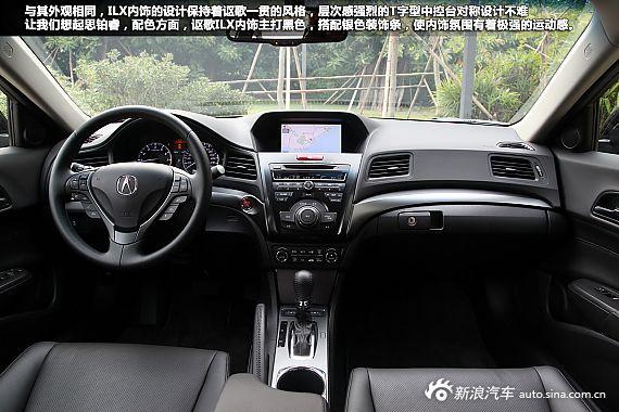 新浪汽车体验试驾讴歌ILX混动版