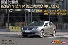 新浪汽车试车体验上海大众朗行/途观