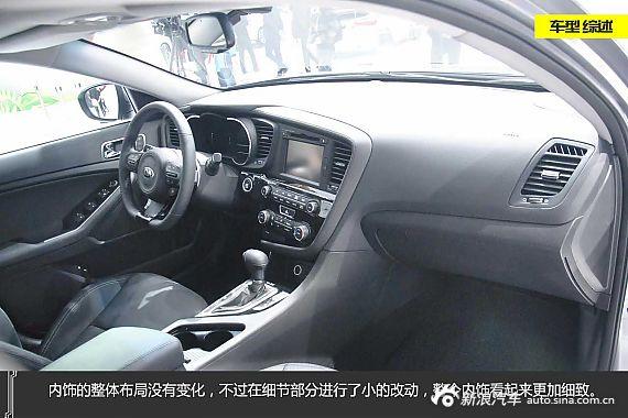 新浪汽车试车图解起亚新K5 2.0T