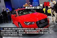 2013年4月20日,第十五届上海国际车展正式开幕,在车展期间,奥迪汽车发布了全新奥迪A3三厢版。奥迪A3三厢版出自MQB平台,搭载1.4TFSI及1.8TFSI发动机,预计于2014年国产。