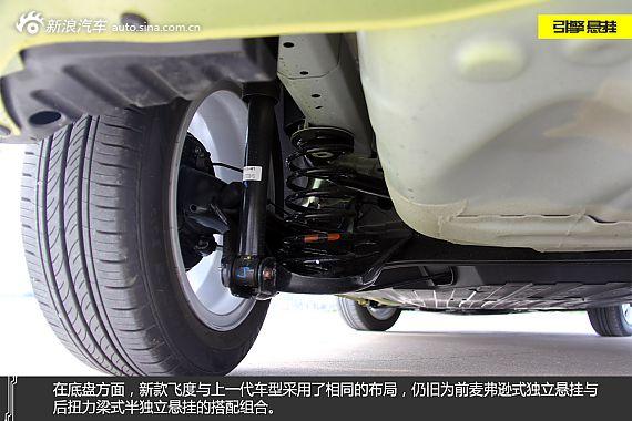 新浪汽车试驾图解广汽本田全新飞度