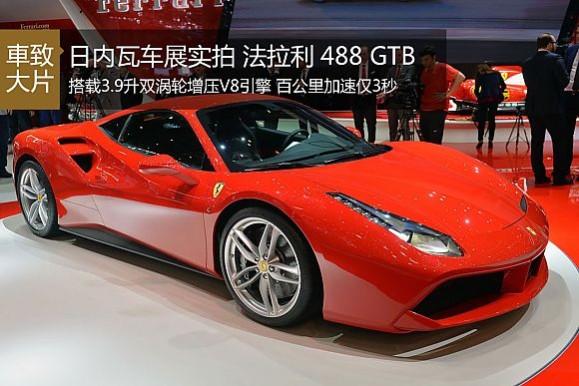 �������� ȫ�·�����488 GTB