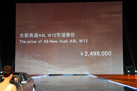 2011款奥迪A8L W12价格公布