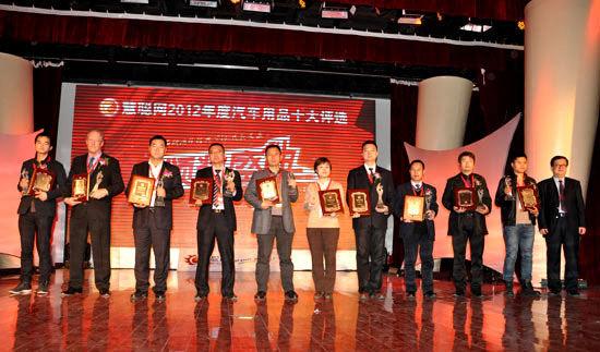 2012年度(第九届)汽车用品行业十大评选颁奖盛典