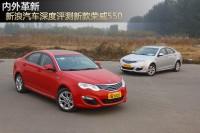 新浪汽车深度评测新荣威550