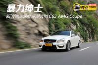 新浪汽车评测奔驰 C63 AMG Coupe