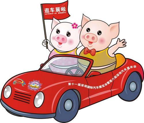 深圳车展举办16年来首次推出吉祥物_新浪汽车_新浪网图片