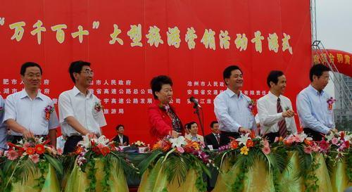 安徽省、合肥市相关领导启动首游仪式