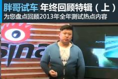 视频:【胖哥试车】63期 年终回顾特辑(上)