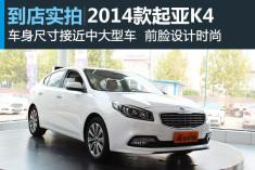 视频:起亚全新车型 2014款K4高清实拍详解