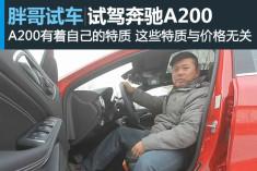 视频:[胖哥试车]65期 与价格无关--试驾奔驰A200