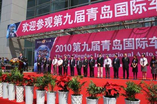 2010青岛国际车展盛大开幕