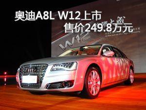 奥迪A8L W12上市 售价249.8万元