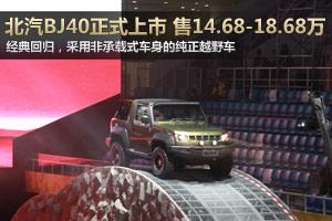 北京汽车BJ40上市 售14.68-18.68万