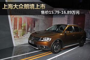 上海大众朗境上市 售价15.79-16.89万元