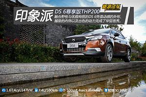 新浪汽车试驾体验DS 6尊享版THP200